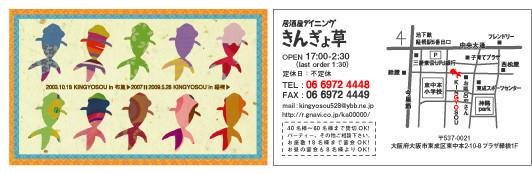 居酒屋ダイニング きんぎょ草のショップカード イラスト&デザイン
