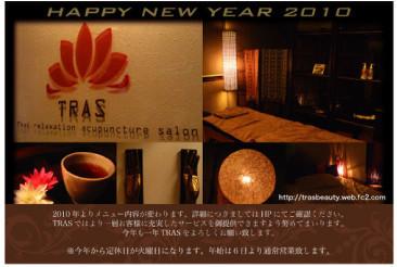 タイマッサージ TRASの年賀状 デザイン