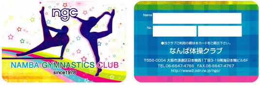 なんば体操クラブの会員カード イラスト&デザイン