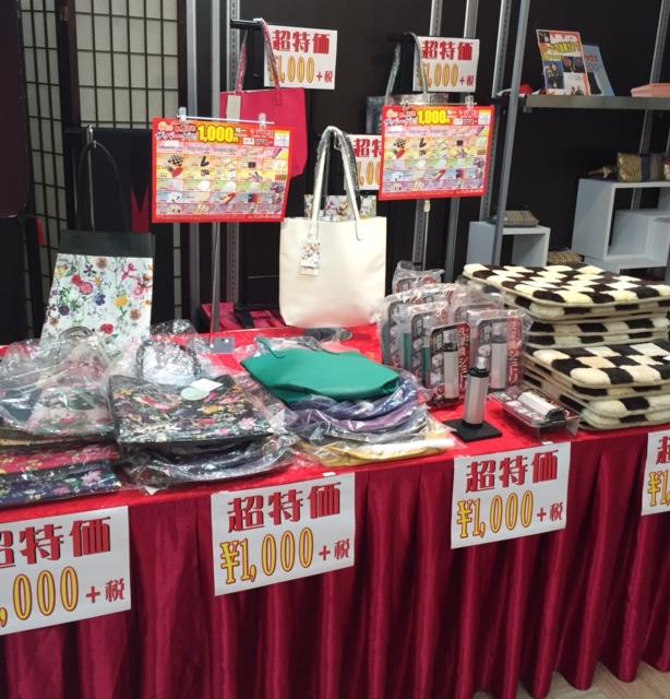小物1,000円