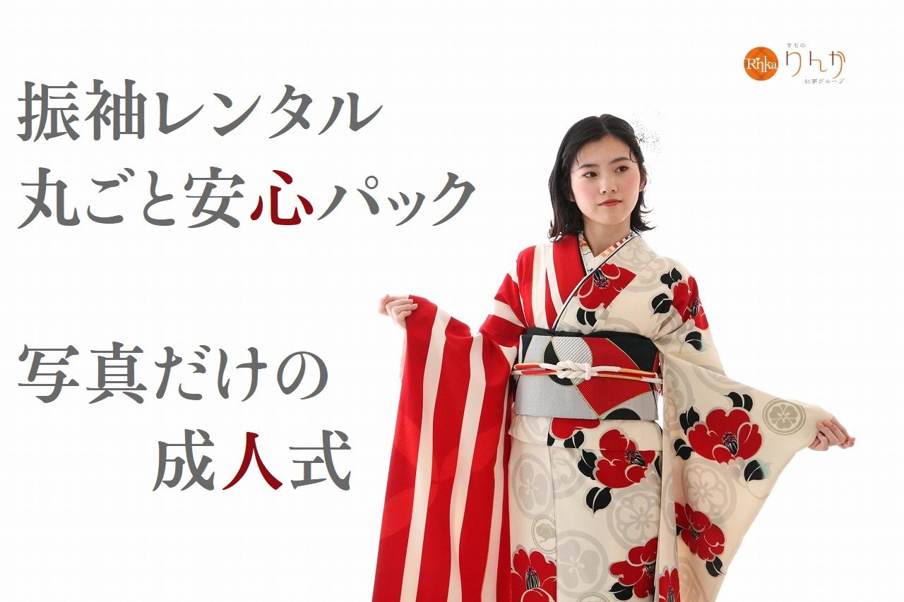 大阪の振袖レンタルといえば、きものりんか&フォトマインズにお任せ♪