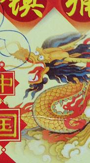 Détail d'étiquette de moxibustion avec un dragon