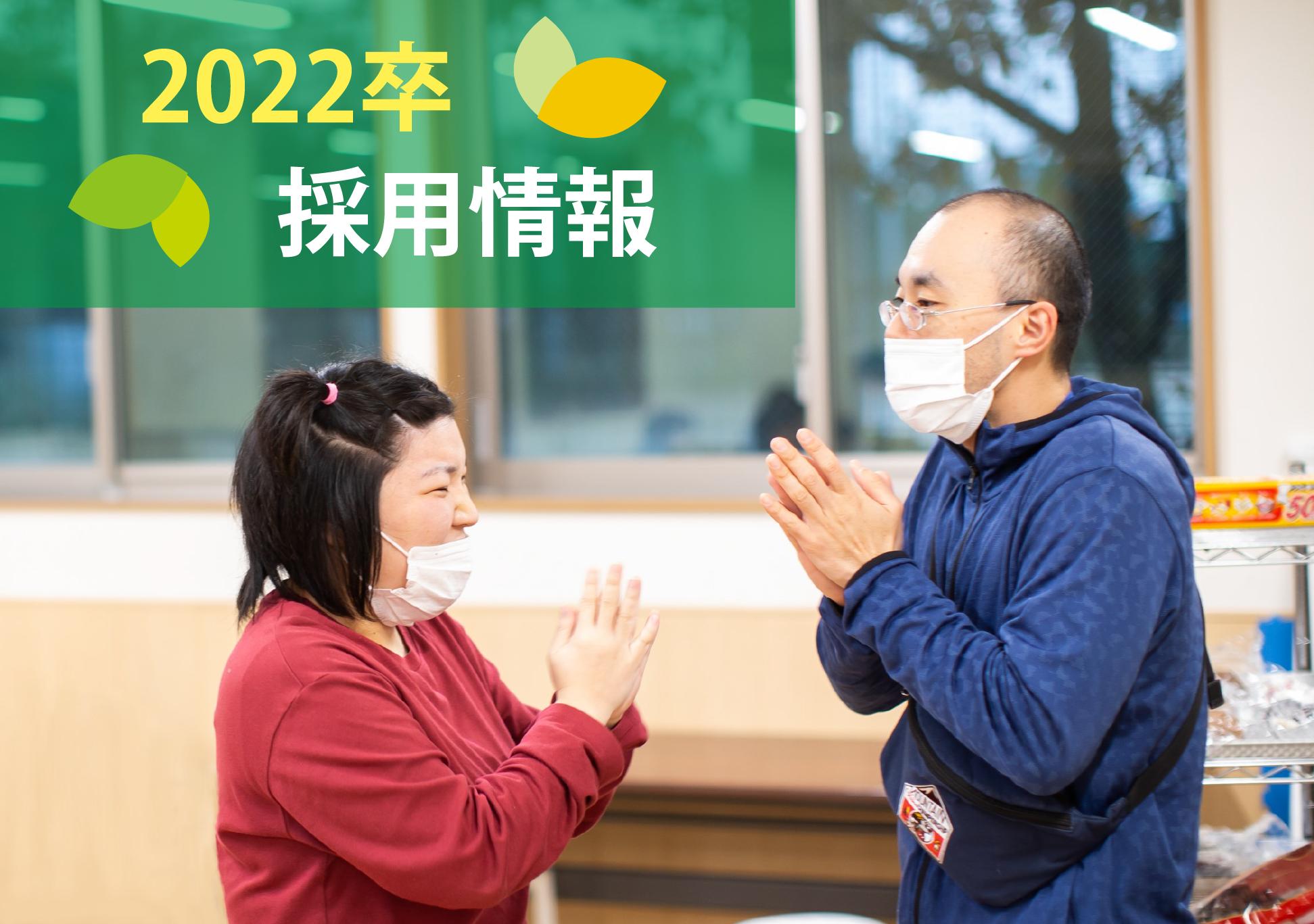 【2022年卒 新卒採用】就職フェア出展情報!
