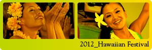 2012 ハワイアンフェスティバル