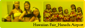 羽田空港_Hawaiian Fair
