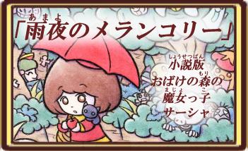 おばけの森の魔女っ子サーシャ「雨夜のメランコリー」