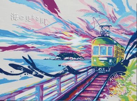 小川コータ&とまそん/「海の見える町」
