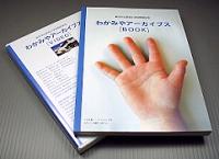 閉校記念誌&DVD