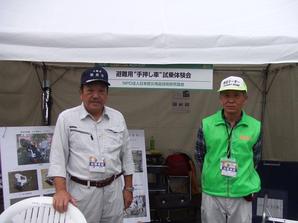 参加した星野と木村さん