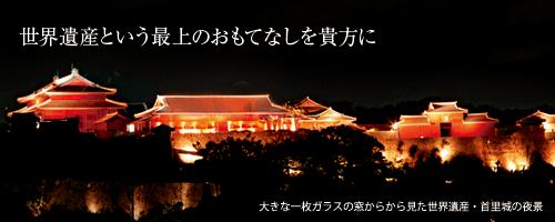 東道Barからの夜景