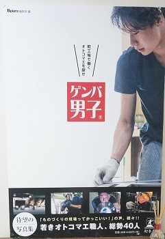現場男子写真集でうちの従業員が表紙を飾りました!