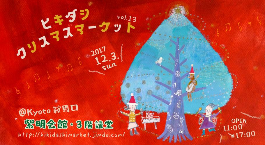 ヒキダシクリスマスマーケット