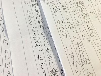 生徒さんからの手紙