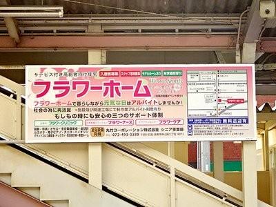南海本線 樽井駅に看板広告を設置しました。
