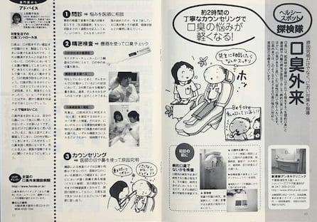 保健同人社発行 はつらつVOL.26 掲載記事写真
