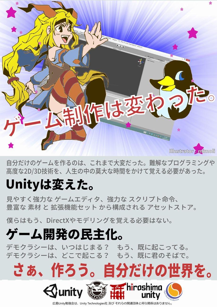 2014 広島Unity勉強会 OSCポスター
