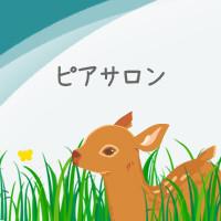 乳がん患者会 あけぼの神奈川 ピアサロン