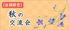 あけぼの神奈川 乳がん患者会 秋の交流会