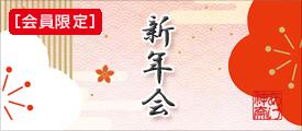 あけぼの神奈川 乳がん患者会 新年会