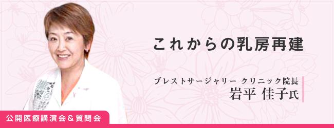 岩平佳子氏(ブレストサージャリー クリニック院長) 正しく知ろう!「これからの乳房再建」