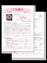 乳がん患者会 あけぼの神奈川 会報