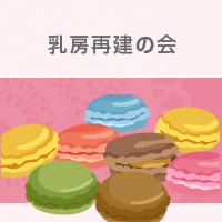 乳がん患者会 あけぼの神奈川 乳房再建の会