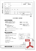 乳がん患者会 あけぼの神奈川 入会申込書
