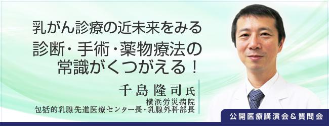 12/9 千島隆司氏講演&質問会 乳がん診療の近未来をみる~診断・手術・薬物療法の常識がくつがえる!