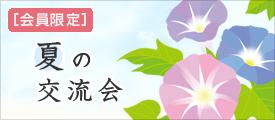 あけぼの神奈川 乳がん患者会 夏の交流会