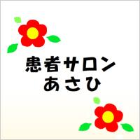 神奈川県の乳がん患者サロン「あさひ」