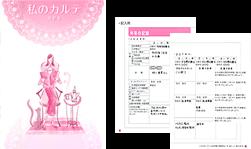 乳がん患者会 あけぼの神奈川 「私のカルテ」