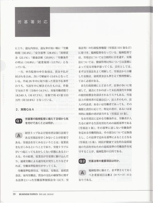 労働基準監督署対応の基本Q&A P3