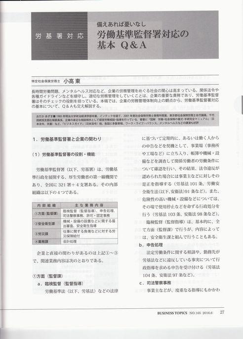 労働基準監督署対応の基本Q&A P2