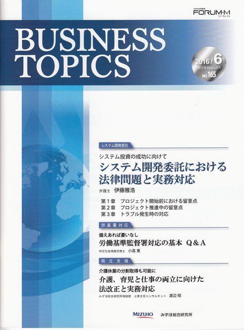 ビジネストピックス「労働基準監督署対応の基本Q&A」(みずほ総研) 小高 東執筆(H28.6)