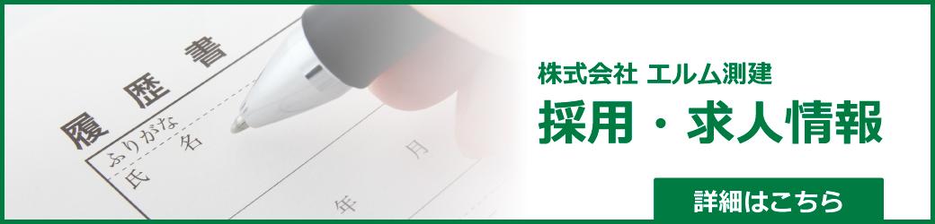 株式会社 エルム測建 採用・求人情報