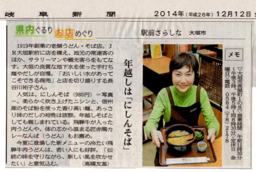 和食 大垣 駅 飛騨牛 うどん そば 手打ち ランチ 夕食 人気 にしんそば 年越しそば
