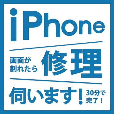 〈irepair〉WEB広告画像 iPhone修理サービス