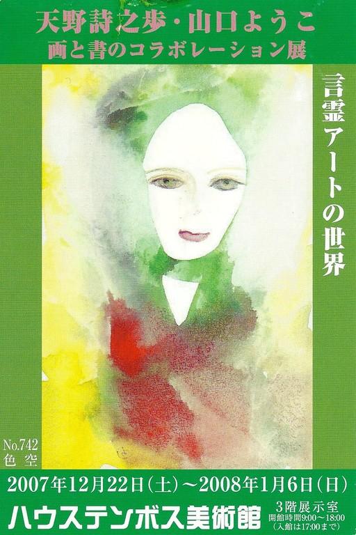 2007年12月 ハウステンボス美術館(長崎) No.742 色空