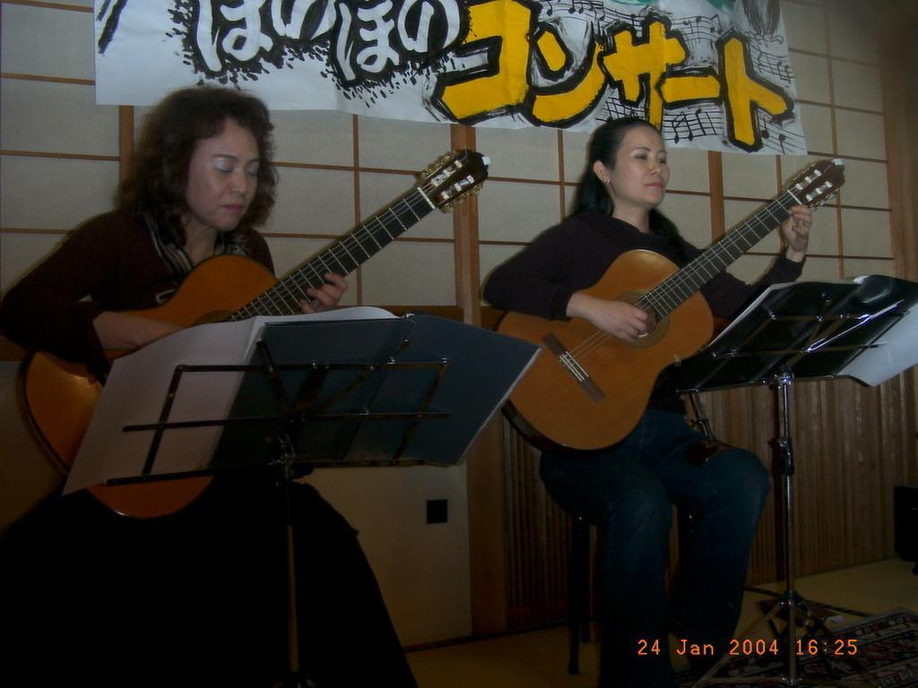 2004年1月24日(土)ほのぼのコンサート