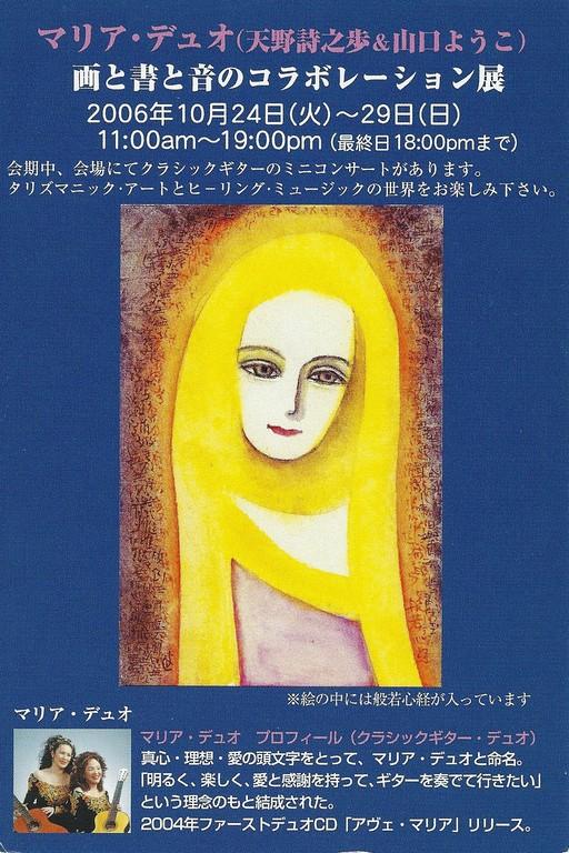 2006年10月ギャラリーおいし(福岡)