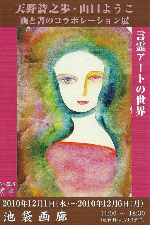 2010年12月 池袋画廊(東京)No.2028 愛瞳