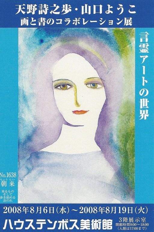 2008年8月 ハウステンボス美術館(長崎) No.1638 朝来