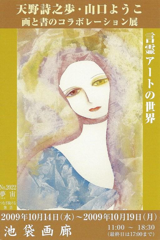 2009年10月 池袋画廊(東京)No.2022 夢宙
