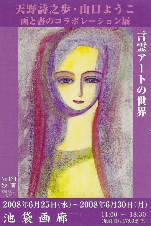 2008年6月 池袋画廊(東京)No.120 妙萌
