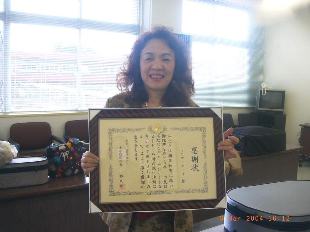 2003年3月6日(土)市原交通刑務所長よりの感謝状