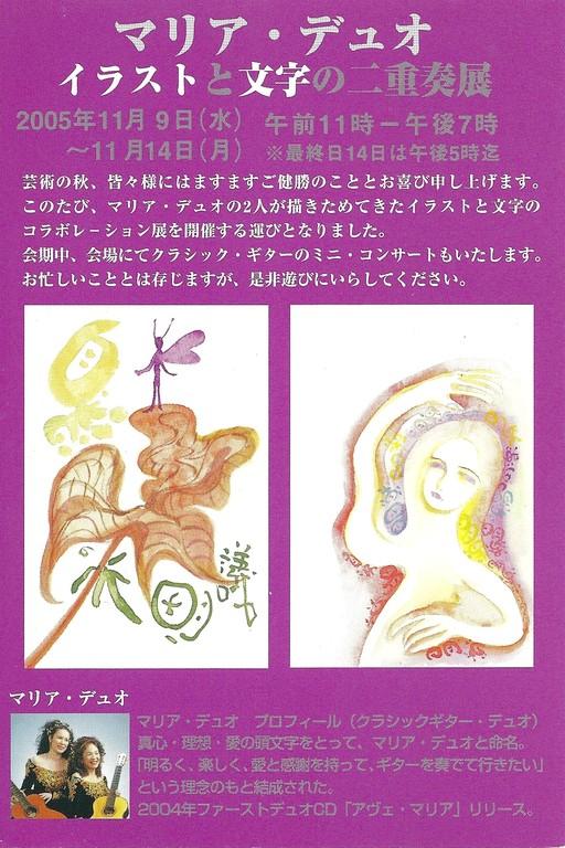 2005年11月 池袋画廊(東京)