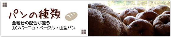 里山ベーカリーのパンの種類 全粒粉の配合の違うカンパーニュ、ベーグル、山型パン