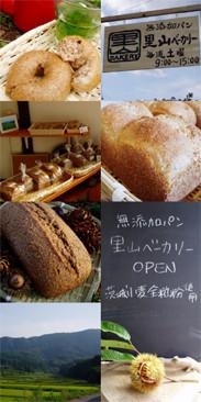 パンの写真や里山ベーカリーの写真