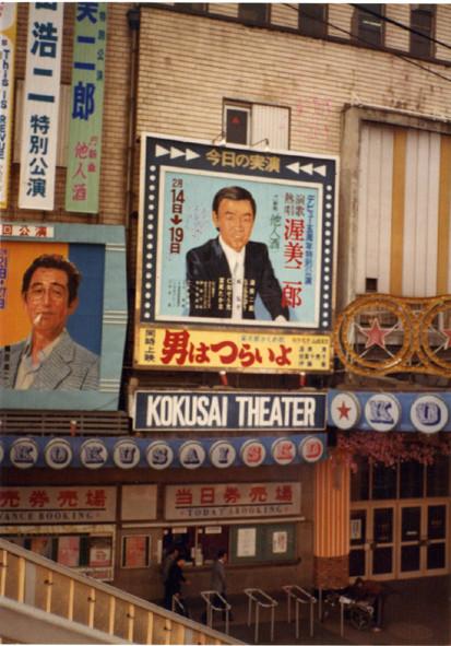 昭和56年デビュー5周年記念・浅草国際劇場ワンマンショー