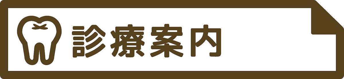 HAL歯科医院|豊田市の歯医者さん